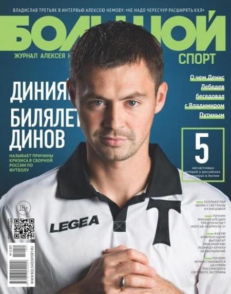 Журнал: Большой спорт №11 (ноябрь 2014)