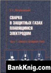 Книга Сварка в защитных газах плавящимся электродом. Ч. 1 Сварка в активных газах