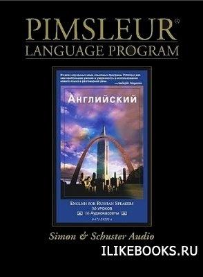 Аудиокнига Пимслер Пол - Метод Пимслера аудиокурс для русскоговорящих