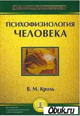 Книга Психофизиология человека