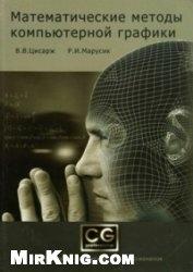 Книга Математические методы компьютерной графики
