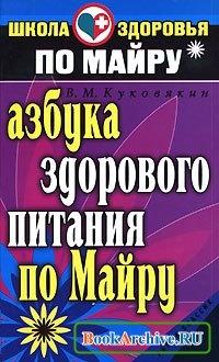 Книга Азбука здорового питания по Майру.