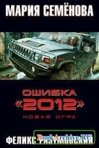 """Книга Ошибка """"2012"""". Новая игра."""