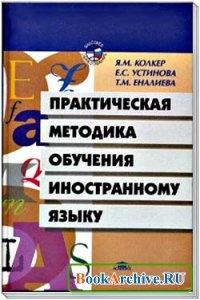 Книга Практическая методика обучения иностранному языку.