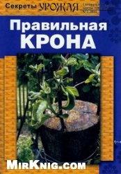 Журнал Спецвыпуск газеты Огород. Секреты урожая №2 2011