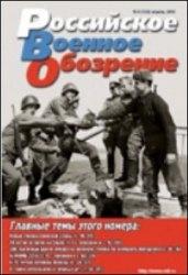 Журнал Российское военное обозрение №4 2015