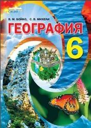 Книга Общая география, 6 класс, Бойко В.М., Михели С.В., 2014
