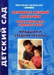 Книга Развитие мелкой моторики (пальчиковая гимнастика). Младшая и средняя группы