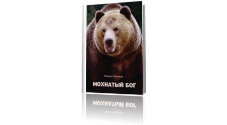 Книга «Мохнатый бог», Михаил Кречмар. Своеобразная «медвежья энциклопедия», в которой живым литературным языком рассказано, кто такие