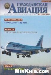Журнал Гражданская авиация №11 2011