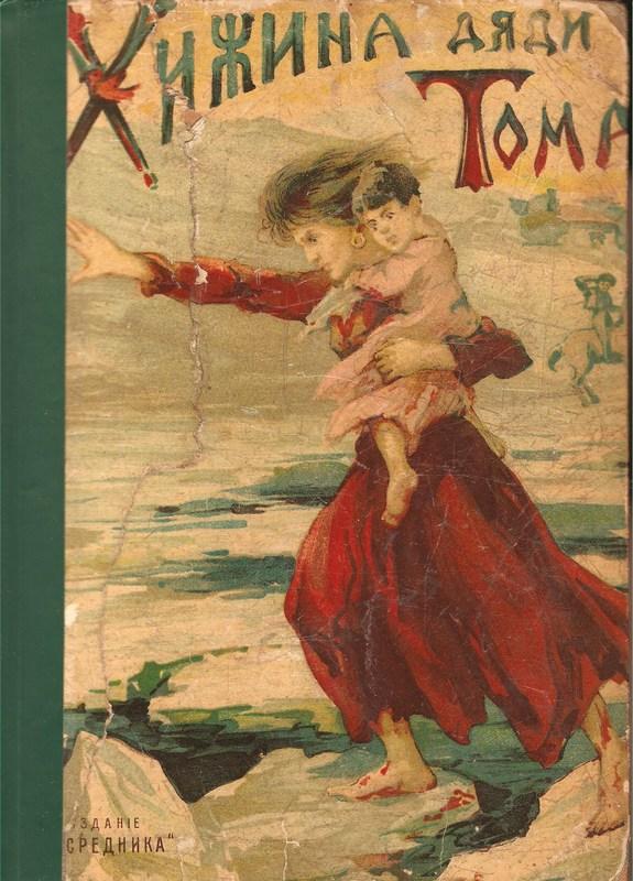 Изд-во Посредника, М. 1914