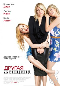 Другая женщина / The Other Woman (2014/BD-Remux/BDRip/HDRip)