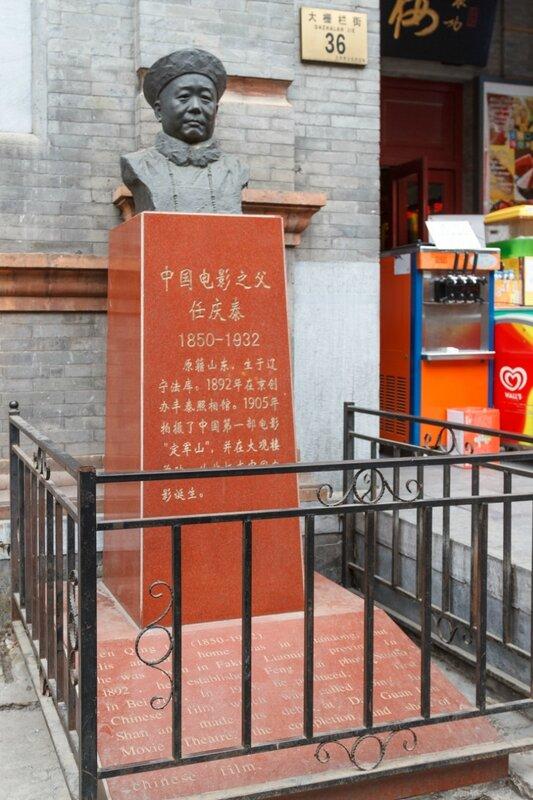 Памятник Жэнь Цинтаю, Улица Дачжалань, Пекин