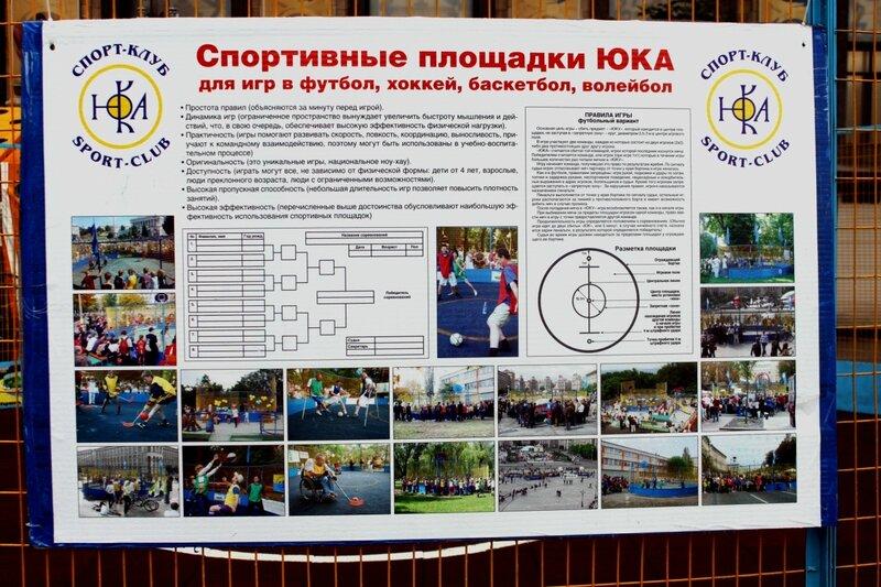 Описание спортивной площадки ЮКА