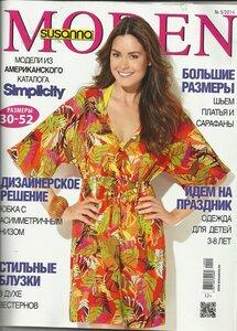 № 5 2014 - 30 руб