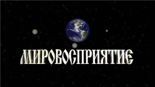 Мировосприятие-3. Православие