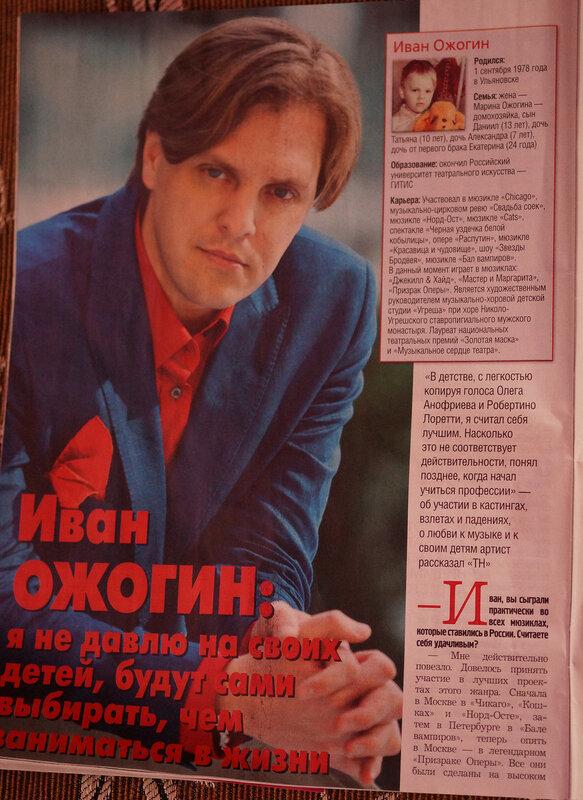 Журнал Теленеделя-Питер 31 августа-6 сентября 2015