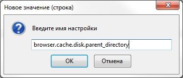 Изменение места хранения кеша браузера