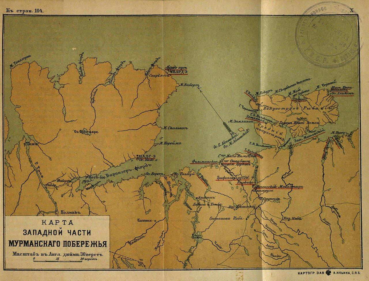 Мурманское побережье. Западная часть, 1899