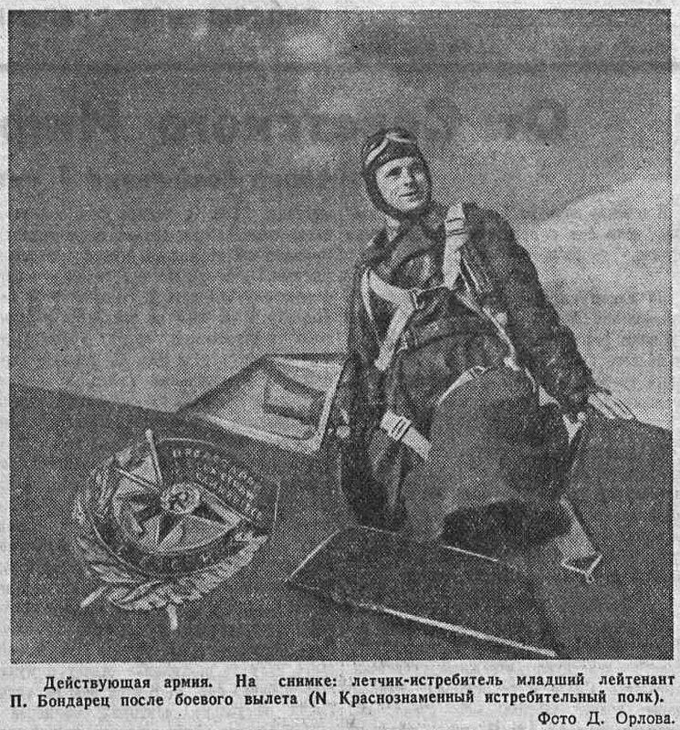 «Красная звезда», 8 октября 1941 года, советская авиация, авиация войны, авиация Второй мировой войны, сталинские соколы