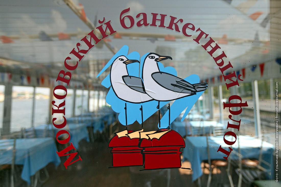 Судоходная компания «Московский банкетный флот»