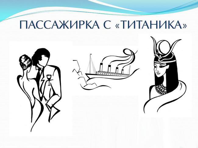 «Пассажирка из «Титаника» смягчилась