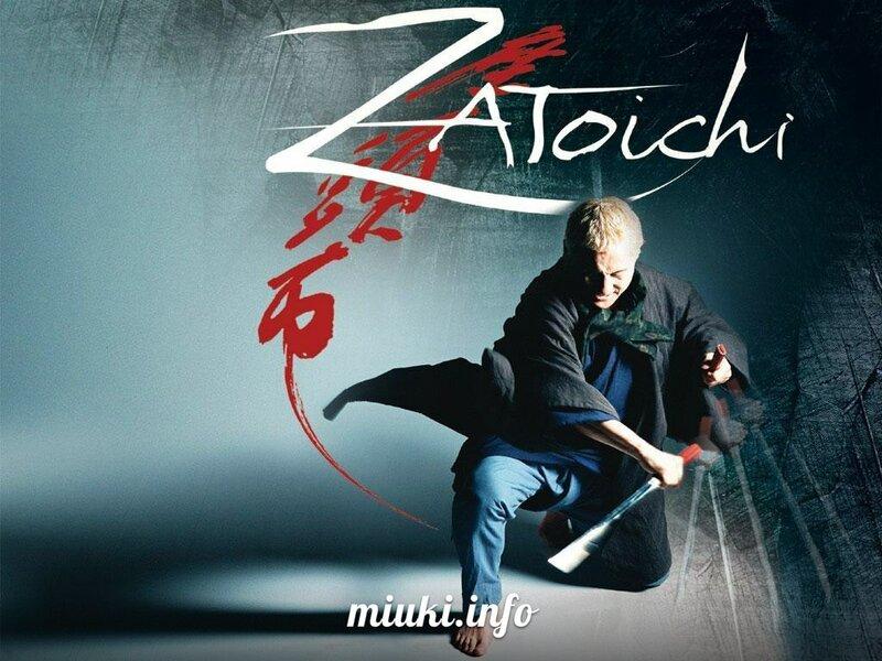 Затоiчи / Zatoichi