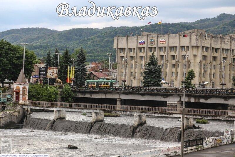 Прогулка по Владикавказу.jpg
