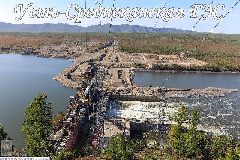 Усть-Среднеканская ГЭС.jpg