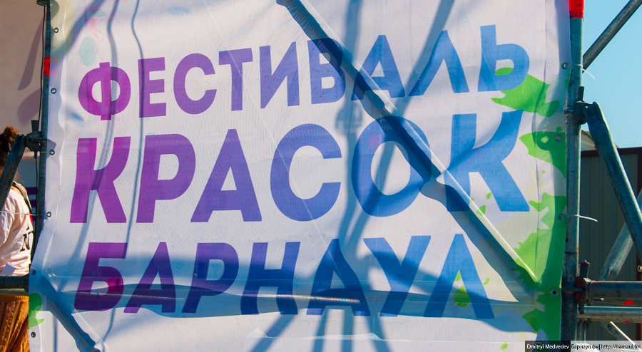 В Барнауле прошел «Фестивалькрасок»