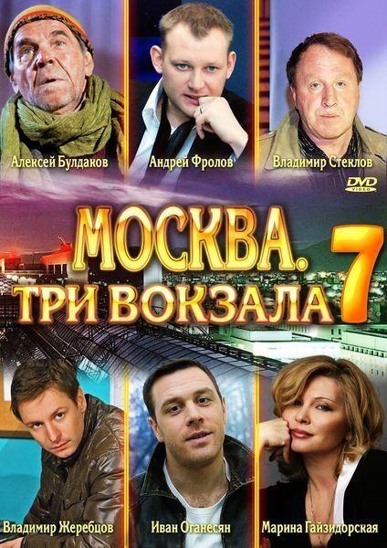 Москва. Три вокзала - 7 (2014) SATRip