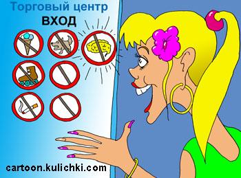 Карикатура о табличках на входе