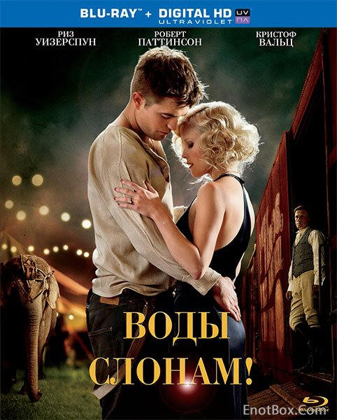 Воды слонам! / Water for Elephants (2011/BDRip/HDRip)