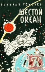Книга Книга Шестой океан