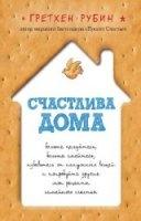 Книга Счастлива дома