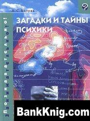 Книга Загадки и тайны психики