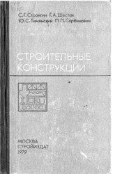 Книга Строительные конструкции