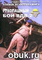 Книга Рукопашный бой ВДВ 2 (2000г., VHSRip, RUS)