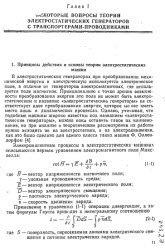 Книга Электростатические генераторы с жестким ротором.  Часть 1. Электростатические генераторы с транспортерами-проводниками