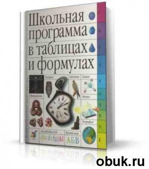 Журнал Коллектив авторов. Школьная программа в таблицах и формулах