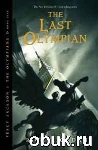 Книга Рик Риордан . Перси Джексон и последний олимпиец/The Last Olympian