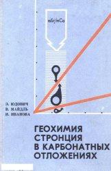 Книга Геохимия стронция в карбонатных отложениях (В связи с проблемой геохимической диагностики рифов)