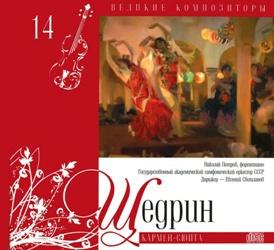 Книга Великие композиторы (Коллекция №2 «КП»). Том 14. Щедрин. Кармен-сюита