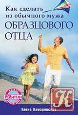 Книга Книга Как сделать из обычного мужа образцового отца