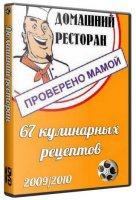 Книга Видеоприложение к журналу «Домашний ресторан» (2009/2010/DVDRip) avi