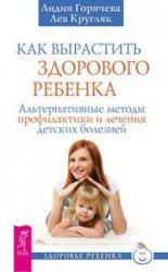 Книга Как вырастить здорового ребенка