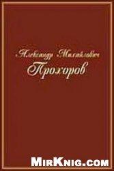 Книга Александр Михайлович Прохоров: воспоминании, статьи, интервью, документы