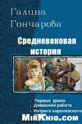 Книга Средневековая история. Трилогия