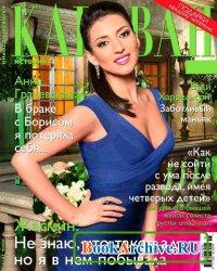 Журнал Караван историй №6 (июнь 2014)