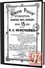 Книга Книга Южная Россия. Путеводитель, справочная   и календарь.